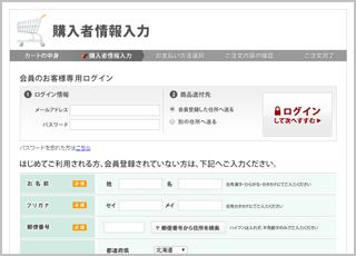 STEP3購入者情報入力・ログイン