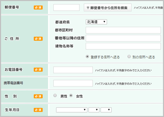 STEP4ご注文内容の入力・選択