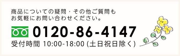 0120-86-4147 受付時間 10:00-18:00(土日祝日除く)