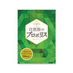 【初回限定】自然舘のプロポリス(30粒)