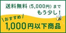 送料無料までもう少し!1,000円以下商品