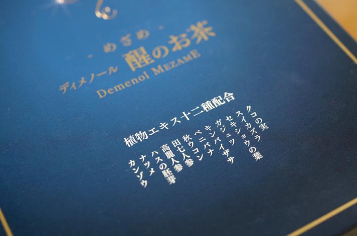 ディメノール醒のお茶02