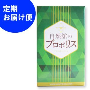 【定期お届け便】自然舘のプロポリス