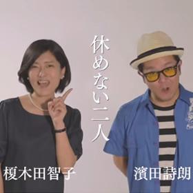 自然舘テレビCM放送中!