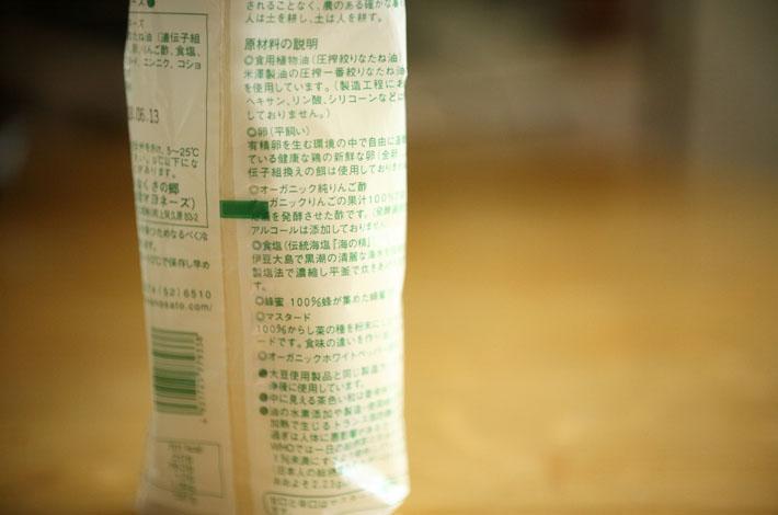 松田のマヨネーズの原料へのこだわり