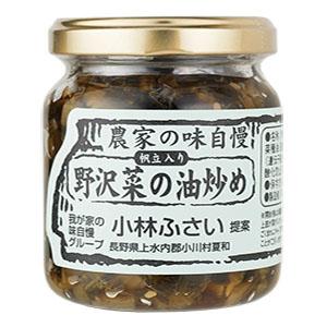 小川の庄 野沢菜の油炒め