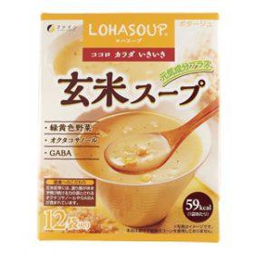 ファイン 玄米スープ