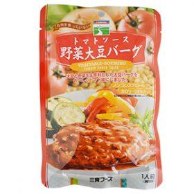 野菜大豆バーグ(トマトソース)