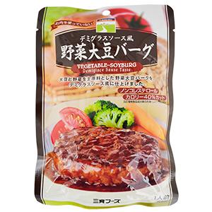 野菜大豆バーグ(デミグラスソース風)