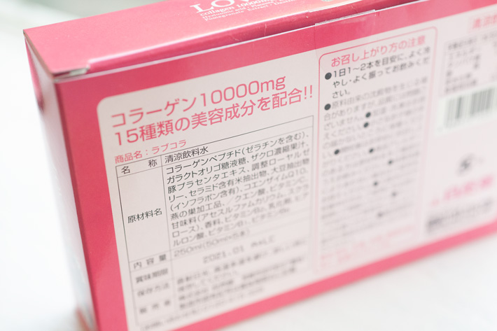 コラーゲン10000mg+15種類の美容成分を贅沢配合