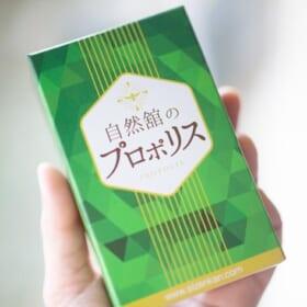 【体験記】『自然舘のプロポリス』を2週間飲んでみました。